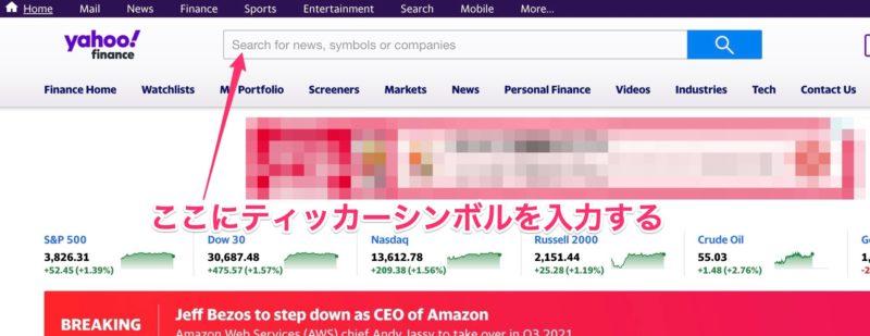 米国株Yahoo!ファイナンス