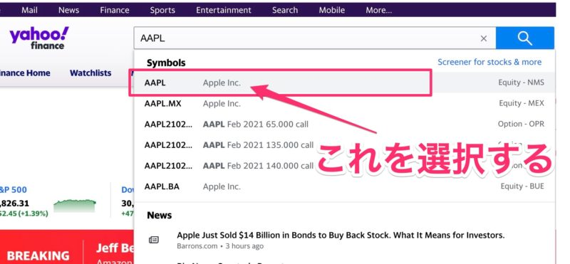 米国版Yahoo!ファイナンス